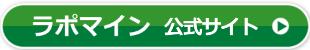 ラポマイン公式サイトボタン