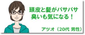 atsuo_banner_new