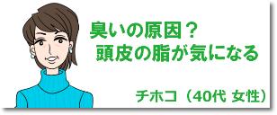 chihoko_banner_new