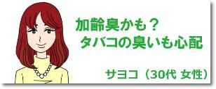 sayoko_banner_new