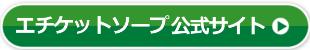 エチケットソープ公式サイトボタン