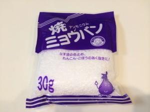ミョウバン風呂02