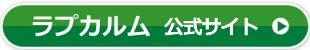 ラプカルム公式サイトボタン