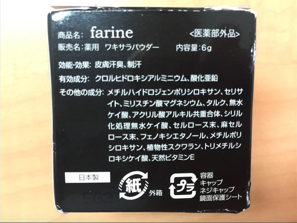 ファリネ17