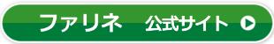 ファリネ公式サイトボタン
