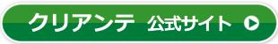 クリアンテ公式サイトボタン