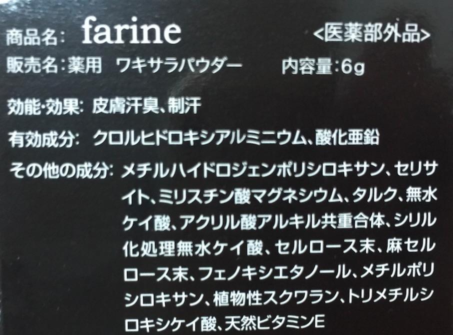 ファリネ18