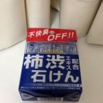 ドラッグストアの加齢臭対策石鹸001