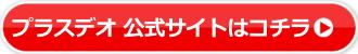 プラスデオ_ボタン_1