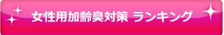 女性用ランキング_btn大