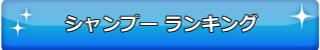 シャンプーランキング_btn大