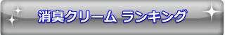 消臭クリームランキング_TOPページ