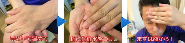 バルクオム_化粧水01