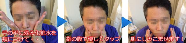 バルクオム_化粧水03