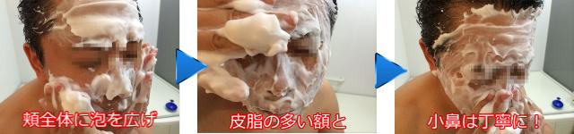 バルクオム_洗顔02