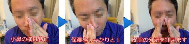 バルクオム_化粧水02