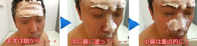 バルクオム_洗顔01