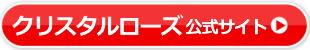 クリスタルローズ_ボタン