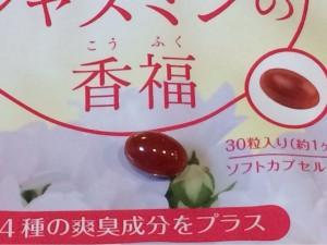 薔薇とジャスミンの香福05