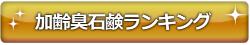 石鹸ランキング_サイドバー02