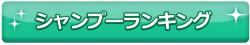 シャンプーランキング_サイドバー02