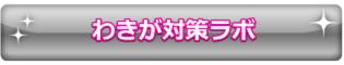 フッター_わきが対策ラボ02