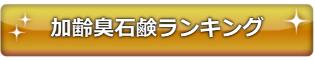 フッター_石鹸ランキング