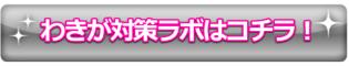 フッター_わきが対策ラボ03