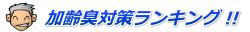ランキング_サイドバー