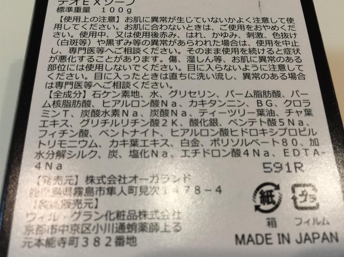 柿渋石鹸デオEXプラス02
