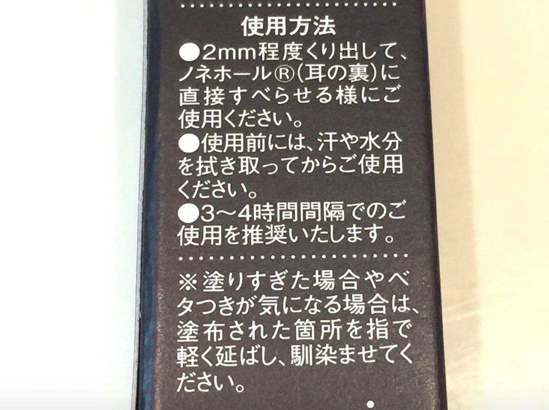 ノカレ耳裏用03