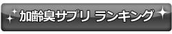 サプリランキング_サイドバー02